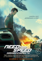 Need for Speed: Жажда скорости (25 GB) 3D