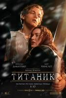 Титаник 3D (2 диска)