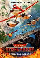 Самолеты: Огонь и вода 3D (25 GB)