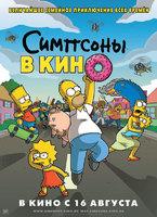 Симпсоны в кино (25 GB)