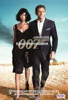 007: Квант Милосердия