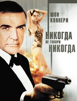 007: Никогда не говори никогда