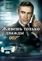 007: Живешь только дважды
