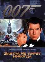007: Завтра не умрет никогда