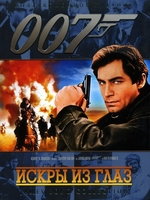 007: Искры из глаз