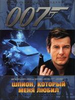 007: Шпион который меня любил