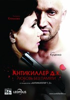Антикиллер 3: Любовь без памяти