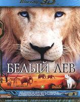 Белый лев 3D