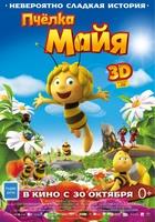 Пчёлка Майя (Стерео звук) (25 GB)