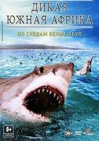 Дикая жизнь жизнь Южной Африки: По следам белых акул 3D (Диск 3)