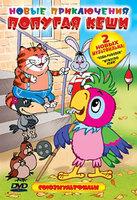 Новые приключения попугая Кеши (25 GB)