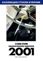 2001 - Космическая одиссея