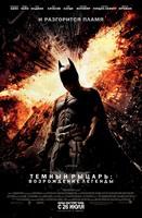 Бэтмен Темный рыцарь Возрождение Легенды
