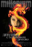 Девушка с татуировкой дракона(2009)