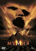 Мумия