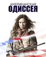 Американская одиссея (2 BD)