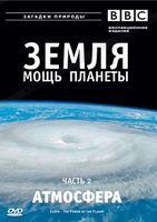Земля: Мощь планеты (Диск 2)