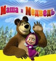 Маша и медведь (52 серии + 26 серий Машины сказки + 6 серий Машины страшилки) (25 GB)