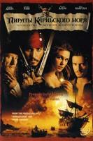 Пираты Карибского Моря 1 : Проклятие черной жемчужины