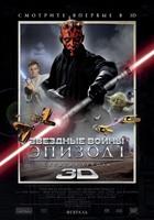 Звездные войны 1 : Скрытая угроза