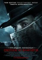 Президент Линкольн Охотник на вампиров (25 GB) 3D