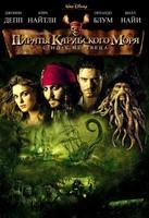 Пираты Карибского Моря 2 : Сундук мертвеца