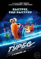 Турбо (25 GB) 3D