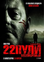 22 пули бессмертный