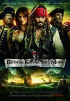Пираты Карибского Моря 4 : На странных берегах