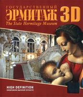 Эрмитаж 3D