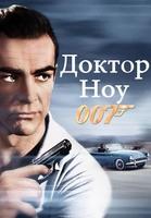 007: Доктор ноу
