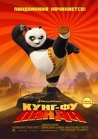 Кунг-фу Панда 3D
