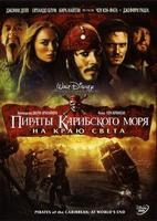 Пираты Карибского Моря 3 : На краю света