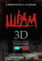 Шрам 3D (без меню)