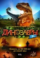 Динозавры 3D Гиганты патагонии