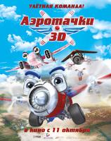 Аэротачки ( Без меню 25 GB) 3D