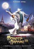 Монстр в Париже (25 GB)