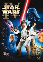 Звездные войны 4 : Новая надежда