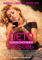 Лето Одноклассники Любовь