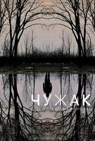 Чужак (1 сезон)