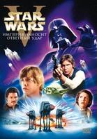 Звездные войны 5 : Империя наносит ответный удар