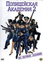 Полицейская академия 2