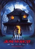 Дом монстр