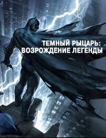 Темный Рыцарь: Возрождение Легенды. Часть 1 (25 GB)