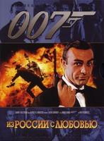 007: Из России с любовью