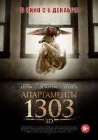 Апартаменты 1303 3D