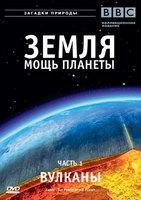 Земля: Мощь планеты (Диск 1)
