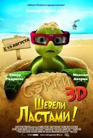 Шевели ластами (25 GB) 3D
