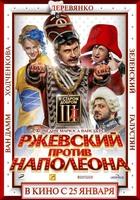 Ржевский против Наполеона (25 GB) 3D