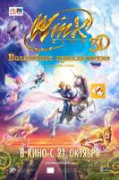 Winx Club: Волшебное приключение (25 GB)